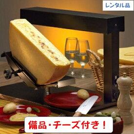 """【レンタル】業務用ラクレットオーブンヒーター""""セット"""" ラクレットオーブン ラクレットヒーター ラクレットチーズ"""