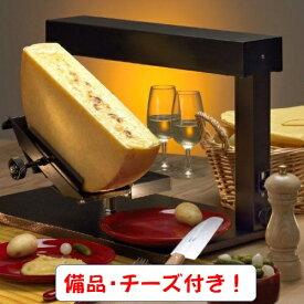 業務用ラクレットオーブンヒーターセット ラクレットオーブン ラクレットヒーター ラクレットチーズ