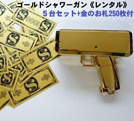 【レンタル】ゴールドシャワーガン5台(金のお札250枚付き) 引き金を引くと金色のお札が飛び出す! カードや商品券も可能 マネーガン キャッシュキャノン キャッシュガン