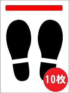 靴跡ステッカー(粘着シールなし)×10枚 新型コロナ対策グッズ A4版ラミネート加工 足跡ステッカー 足跡シート 靴跡表示 足型ステッカー 足型表示 ソーシャルディスタンスグッ