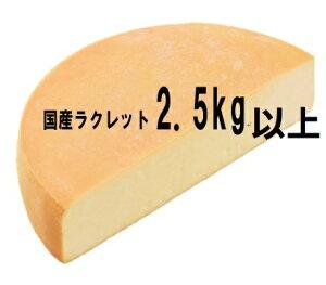 ラクレットチーズ(ハーフカット2.5キロ以上 北海道産) 送料無料・即日発送・クール便 融けるチーズ 溶けるチーズ