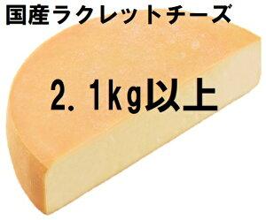ラクレットチーズ(ハーフカット2.1キロ以上 北海道産) 送料無料・即日発送・クール便 融けるチーズ 溶けるチーズ