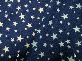 綿生地/布地/通園、通学用品製作に/ デニム風ツイル生地/ラメ入り 星、スター柄30cm以上10cm単位販売 2色 205N1