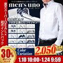 7 新柄 再入荷 ワイシャツ 選べる15デザイン 長袖形態安定 Yシャツ 10サイズ!長袖ワイシャツ ドゥエボットーニ スリ…