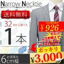 ネクタイ 洗える ナロータイ 自由に選べる32デザイン ブランド 選べるセット ブランドネクタイ ナロータイ ドット 結…