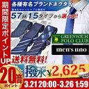 ネクタイ 洗える 5本 専用洗濯ネット1個付セット 選べる19バリエーション 楽天ランキング1位獲得 送料無料 選べるブラ…