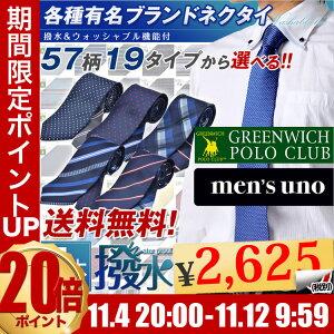 ネクタイ 洗える 5本 専用洗濯ネット1個付セット 選...