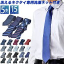 500円クーポン対象★ネクタイ 洗える 5本 セット 専用洗濯ネット1個付 選べる19バリエーション 楽天ランキング1位獲得…