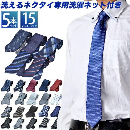 10% クーポン 対象 ネクタイ 洗える 5本 セット 専用洗濯 ネット 1個付 選べる19 バリエーション 楽天 ラ...