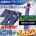 ネクタイ 洗える 5本 専用洗濯ネット1個付セット 選べる19バリエーション あす楽 楽天ランキング1位獲得 送料無料 選…