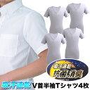 インナー4枚セット【BASIC STYLE V首半袖Tシャツ4枚セット》メンズ インナー 半袖 vネック 肌着 インナーシャツ メンズ セット アンダーウェア 吸汗速乾 抗菌 消臭 透けにくいカラー ビジネスマンサポート shop【code1】