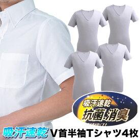 インナー4枚セット【BASIC STYLE V首半袖Tシャツ4枚セット》メンズ インナー 半袖 vネック 肌着 インナーシャツ メンズ セット アンダーウェア 吸汗速乾 抗菌 消臭 透けにくいカラー ビジネスマンサポート shop【code1】 父の日