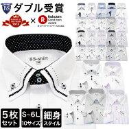 【5枚組】選べるデザイン長袖形態安定ワイシャツ&8サイズ!5冠達成!【スリムビジネスyシャツ長袖ワイシャツセット】形態安定シャツ5枚セットカッターシャツ