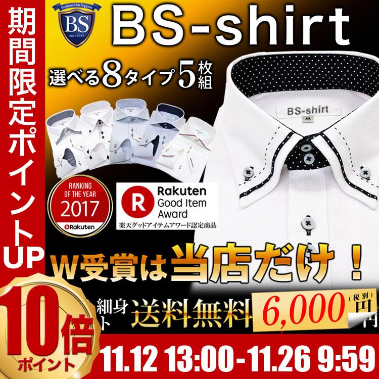 長袖ワイシャツ 【送料無料】【5枚セット】ワイシャツ 選べる8タイプ Yシャツ わいしゃつ 5枚セットYシャツ Yシャツ カッターシャツ 長袖形態安定 7サイズ ドゥエボットーニ スリム クールビズ タイプで選択 ビジネスに使える