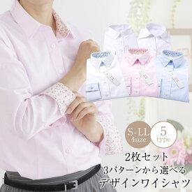 新作 レディース 2枚セット 長袖 七分 レギュラーシャツ レディースブラウス オフィス ワイシャツ Yシャツ 制服 事務服【code1】