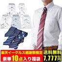 【送料無料】ビジネスYシャツ5枚ネクタイ5本!1週間コーディネイト10点福袋【code1】
