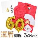 ちゃんちゃんこ バルーン 数字 長寿祝い 還暦祝い 敬老の日 古希 喜寿 傘寿 米寿 卒寿 帽子 扇子 数字バルーン 風船 …
