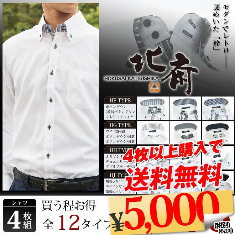 ワイシャツ 長袖 ビジネスYシャツ 葛飾北斎ブランド yシャツ わいしゃつ 形態安定ワイシャツ ボタンダウン カッターシャツ ドレスシャツ 黒 白 モノトーン ワイシャツセット バーゲン