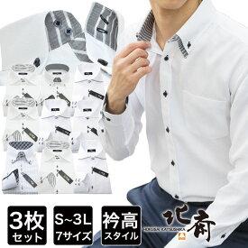 4.5cm店内最衿高デザインワイシャツ 選べる3枚セット ワイシャツ メンズ 長袖 形態安定 Yシャツ ノーアイロン カッターシャツ ビジネスシャツ 大きいサイズ おしゃれ スリム 長袖 大きいサイズ【code1】