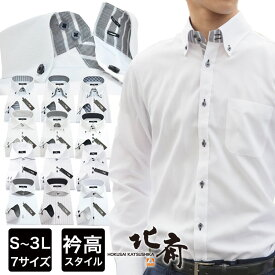 ワイシャツ メンズ 長袖 Yシャツ 葛飾北斎ブランド Yシャツ スリム 形態安定 ノーアイロン ボタンダウン カッターシャツ ワイシャツ おしゃれ 大きいサイズ ドレスシャツ 黒 白 モノトーン ワイシャツセット yシャツ メンズ Yシャツ 長袖 メンズ バーゲン