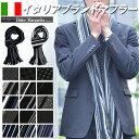 【イタリアラッセルマフラー】 送料無料 ランキング1位獲得 イタリアブランド ドルチェブランド アクリル ニット ラ…