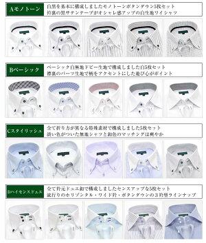 【送料無料】楽天ランキング1位獲得!5枚セットワイシャツ【グリニッジポロクラブスリムスマート・ゆったりレギュラー】ワイシャツ選べる5デザイン長袖形態安定Yシャツ7サイズビジネスシャツGREENWICHPOLOCLUB【05P24Oct15】【あす楽】
