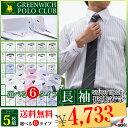 ランキング ワイシャツ グリニッジ スマート レギュラー デザイン ビジネス