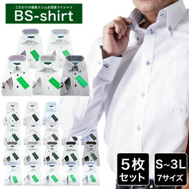 GREENWICH POLO CLUB 選べる5枚セット ワイシャツ メンズ 長袖 形態安定 Yシャツ メンズ 大きいサイズ ノーアイロン ホリゾンタルカラー カッターシャツ スリム ワイシャツ 長袖 形態安定 ビジネスシャツ yシャツ メンズ Yシャツ 長袖