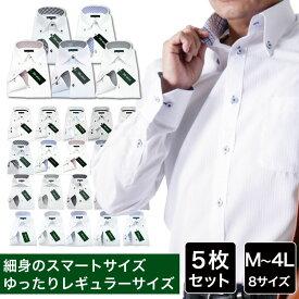 GREENWICH POLO CLUB 選べる5枚セット ワイシャツ メンズ 長袖 形態安定 Yシャツ メンズ 大きいサイズ ノーアイロン ホリゾンタルカラー カッターシャツ スリム ワイシャツ 長袖 形態安定 ビジネスシャツ yシャツ