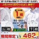 【ビジネススリムYシャツ1点福袋】長袖・半袖を5サイズより選べます!服(福)のお試し!!【02P17Dec16】