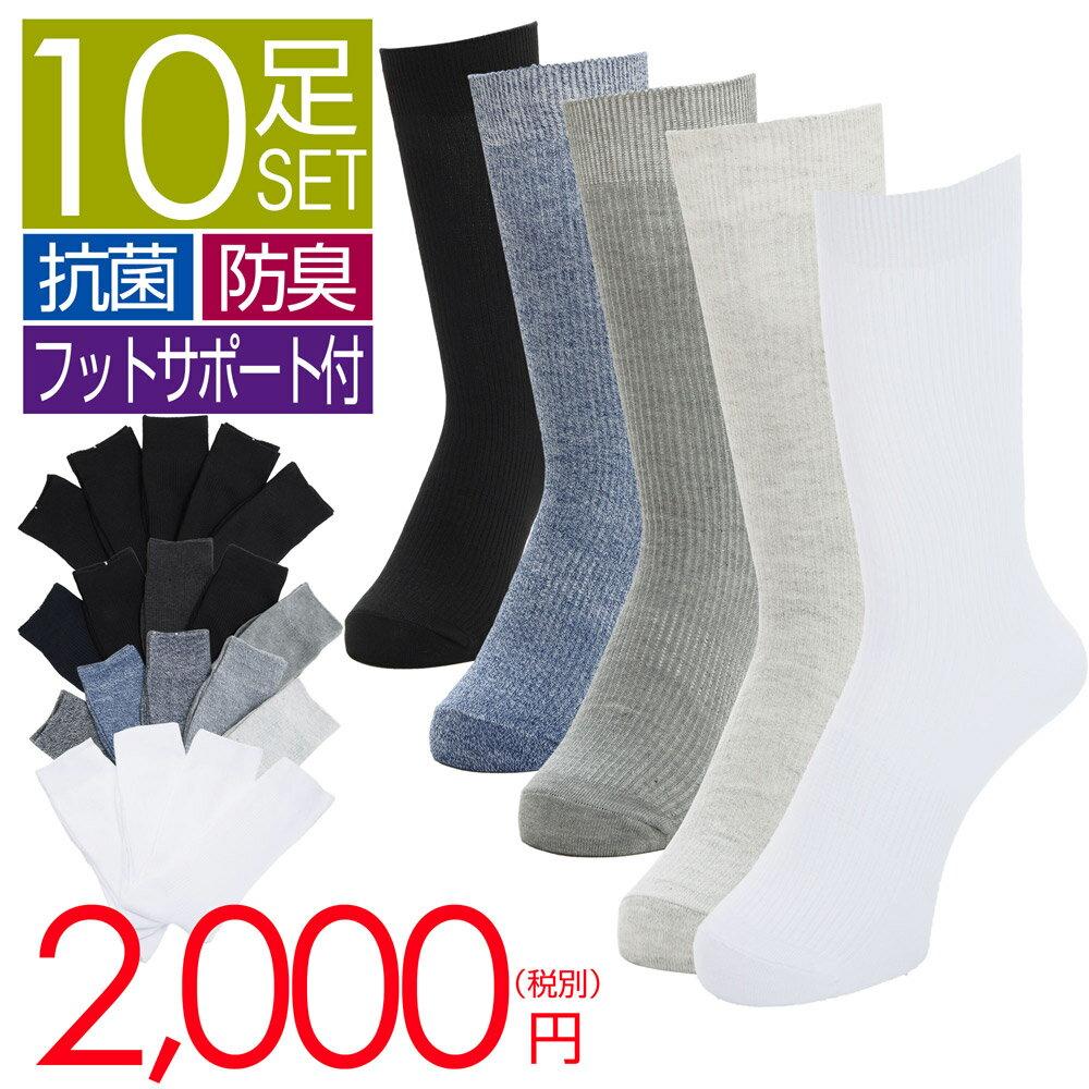 【ソックス10足セット】 ベーシックソックス 無地ソックス 柄ソックス メンズ ビジネス 靴下【code1】
