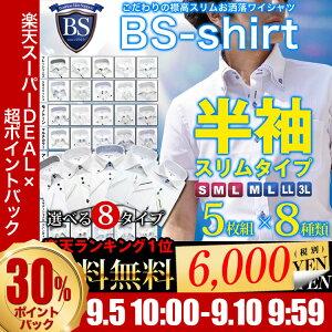 【送料無料】【お試し企画】1枚あたり1196円!選べる7サイズ!楽天ランキング1位獲得!【期間限定送料無料】綿45〜50%の高級素材ワイシャツ長袖形態安定ワイシャツスリムスマートドレスシャツyシャツワイシャツセットドゥエボットーニカッターシャツ