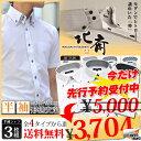 【先行予約受付中!今だけ早割】 ワイシャツ 半袖 ワイシャツ【送料無料】選べるクールビズ3枚セット 綿45%の高級素…