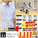 【超目玉!】半袖 ワイシャツ 【衿高デザインワイシャツ 綿45%の高級素材】選べるクールビズ ドュエデザイン半袖ワイ…