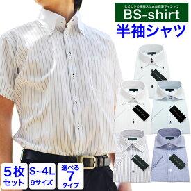 ワイシャツ 半袖 形態安定 ワイシャツ 【送料無料】【ポロ クラブ ワイシャツ 5枚セット】半袖ワイシャツ 選べる6タイプ Yシャツ 6Lまで 10サイズ yシャツ ビジネスシャツ GREENWICH POLO CLUB【code1】