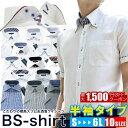 【5枚選んで2,000円OFF】ワイシャツ 半袖 形態安定 新柄女子企画 選べる12デザイン Yシャツ 10サイズ!ホリゾンタル …