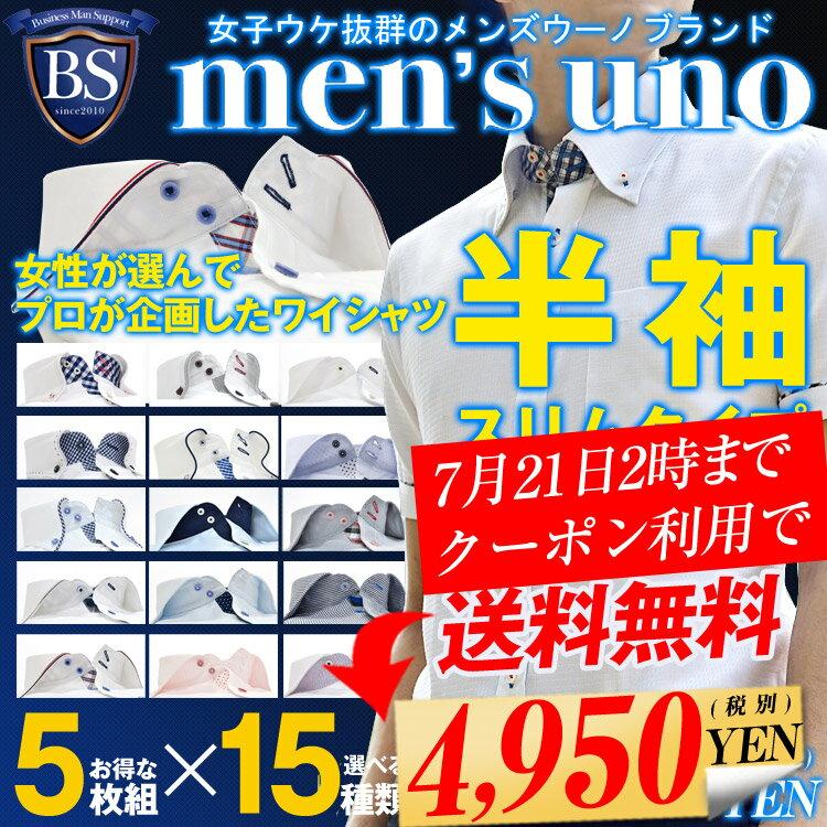 ワイシャツ 半袖 形態安定 新柄女子企画 半袖ワイシャツ 選べる15デザイン Yシャツ 7サイズ!ホリゾンタル ドゥエボットーニ スリム ビジネスシャツ ドレスシャツMEN'S UNO【code1】
