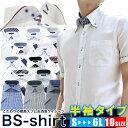 【5枚選んで1,500円OFF】ワイシャツ 半袖 形態安定 新柄女子企画 選べる12デザイン Yシャツ 10サイズ!ホリゾンタル …