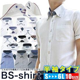 ワイシャツ 半袖 形態安定 新柄女子企画 半袖ワイシャツ 選べる15デザイン Yシャツ 10サイズ!ホリゾンタル ドゥエボットーニ スリム ビジネスシャツ ドレスシャツMEN'S UNO【code1】 バーゲン 大きいサイズ 6Lまで
