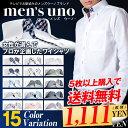 ワイシャツ 選べる15デザイン 10サイズ 長袖形態安定 わいしゃつ Yシャツ ワイシャツ 【MEN'S UNOブランドワイシャツ…
