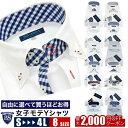 【5枚選んで2,000円OFF】ワイシャツ 選べる15デザイン 10サイズ 長袖 ノーアイロン ワイシャツ スリム メンズ 標準体 …