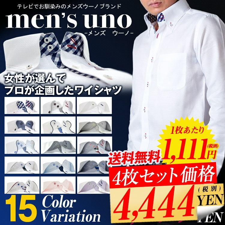 ワイシャツ 選べる15デザイン 10サイズ 長袖 形態安定 わいしゃつ Yシャツ ワイシャツ 【MEN'S UNOブランドワイシャツ】 バーゲン
