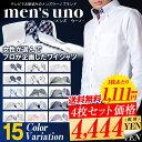 ワイシャツ 選べる15デザイン 10サイズ 長袖 形態安定 わいしゃつ Yシャツ ワイシャツ 【MEN'S UNOブランドワイシャ…