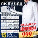 ワイシャツ 選べる15デザイン 10サイズ 長袖形態安定 わいしゃつ Yシャツ ワイシャツ 【MEN'S UNOブランドワイシャツ】 バーゲン