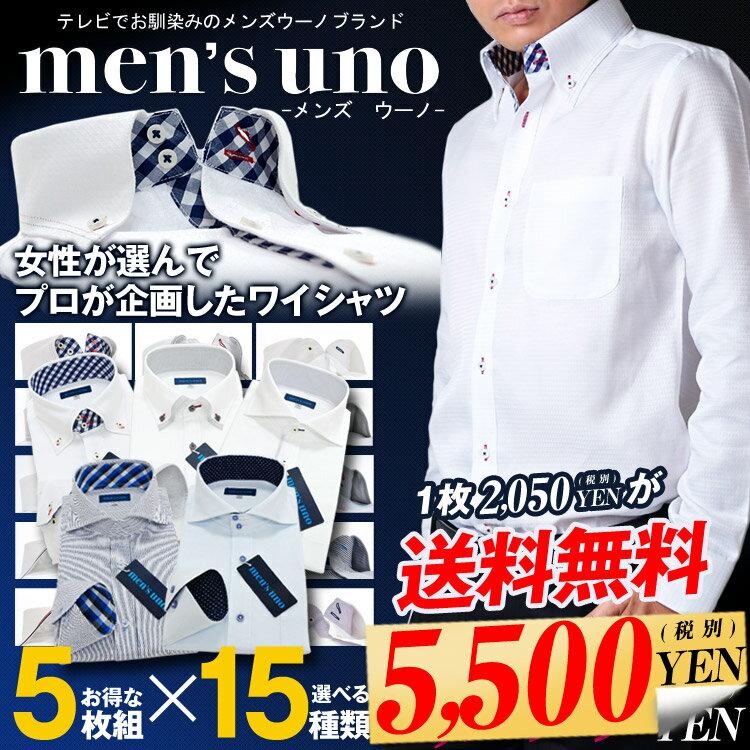 ▼先行予約 8/28以降順次発送▼ ワイシャツ 5枚購入で5,500円(税別)5枚セット 選べる15デザイン 10サイズ 長袖形態安定 わいしゃつ Yシャツ ワイシャツセットで送料無料 【MEN'S UNOブランドワイシャツ】