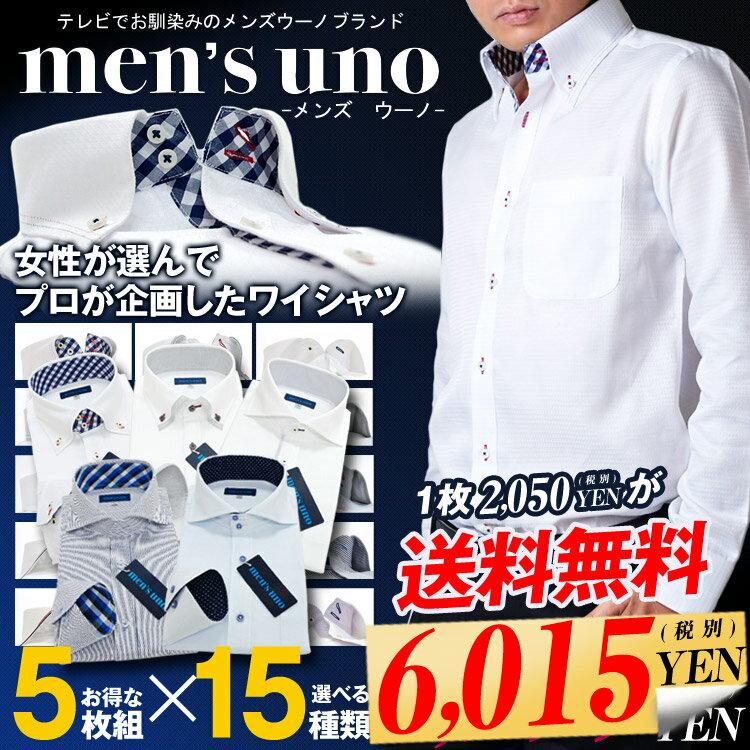 ワイシャツ 5枚購入で6,015円(税別)5枚セット 選べる15デザイン 10サイズ 長袖形態安定 わいしゃつ Yシャツ ワイシャツセットで送料無料 【MEN'S UNOブランドワイシャツ】