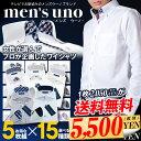ワイシャツ 5枚購入で5,500円(税別)5枚セット 選べる15デザイン 10サイズ 長袖形態安定 わいしゃつ Yシャツ ワイシャツセットで送料無料 【MEN'...