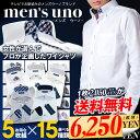 【期間限定送料無料】ワイシャツ 5枚購入で6,250円(税別)5枚セット 選べる15デザイン 10サイズ 長袖形態安定
