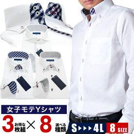 【超目玉!】29【送料無料】新柄 再入荷3枚セット ワイシャツ 選べるデザイン 長袖形態安定 Yシャツ 10サイズ!長袖ワイシャツ ドゥエボットーニ スリム ビジネスシャツ ドレスシャツMEN'S UNO【code1】