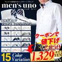 2017新柄 ワイシャツ 選べる15デザイン 長袖形態安定 Yシャツ 10サイズ 大きいサイズ 長袖ワイシャツ ドゥエボットーニ スリム ビジネスシャツ ドレスシャツMEN'S UNO【02P17De